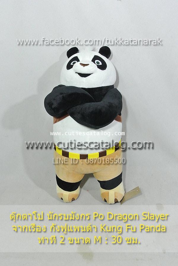 ตุ๊กตาโป Po เรื่องกังฟูแพนด้า Kung Fu Panda แบบที่ 2 ขนาด M