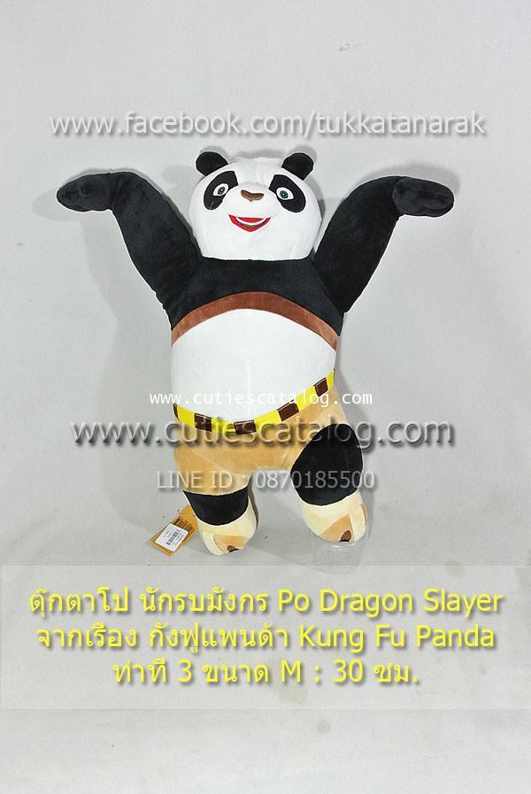 ตุ๊กตาโป Po เรื่องกังฟูแพนด้า Kung Fu Panda แบบที่ 3 ขนาด M