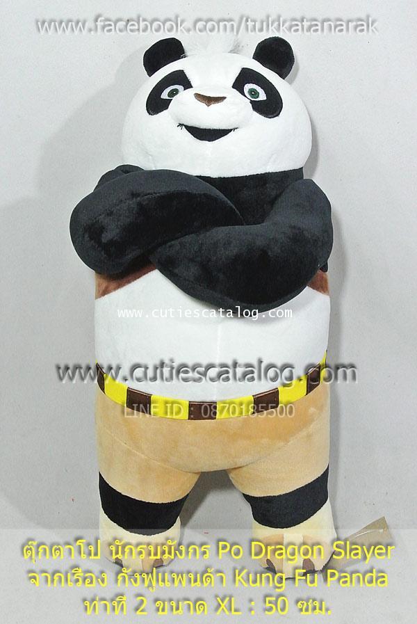 ตุ๊กตาโป Po เรื่องกังฟูแพนด้า Kung Fu Panda แบบที่ 2 ขนาด XL