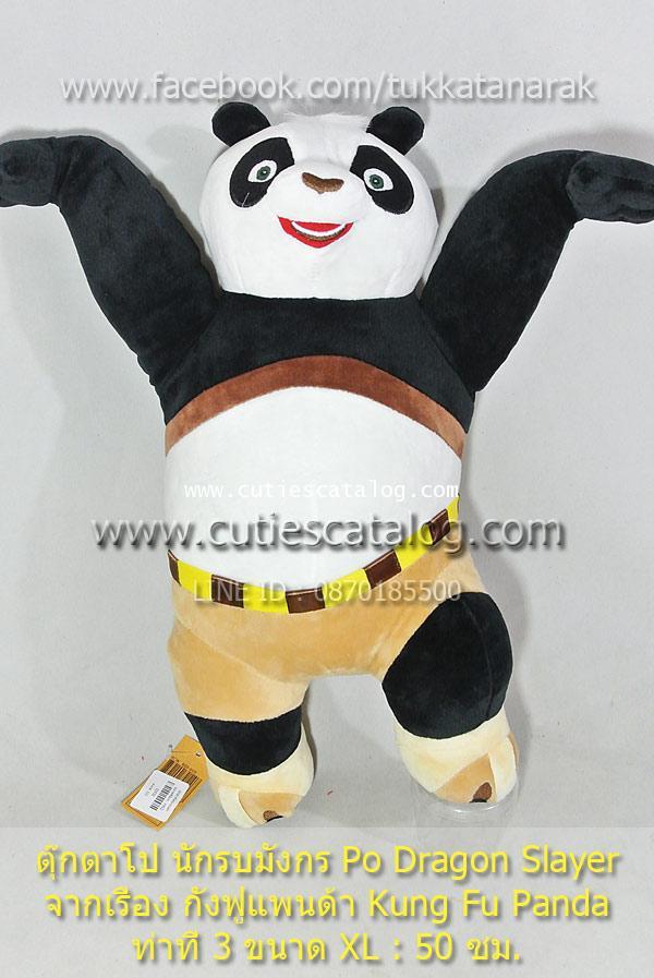 ตุ๊กตาโป Po เรื่องกังฟูแพนด้า Kung Fu Panda แบบที่ 3 ขนาด XL 1