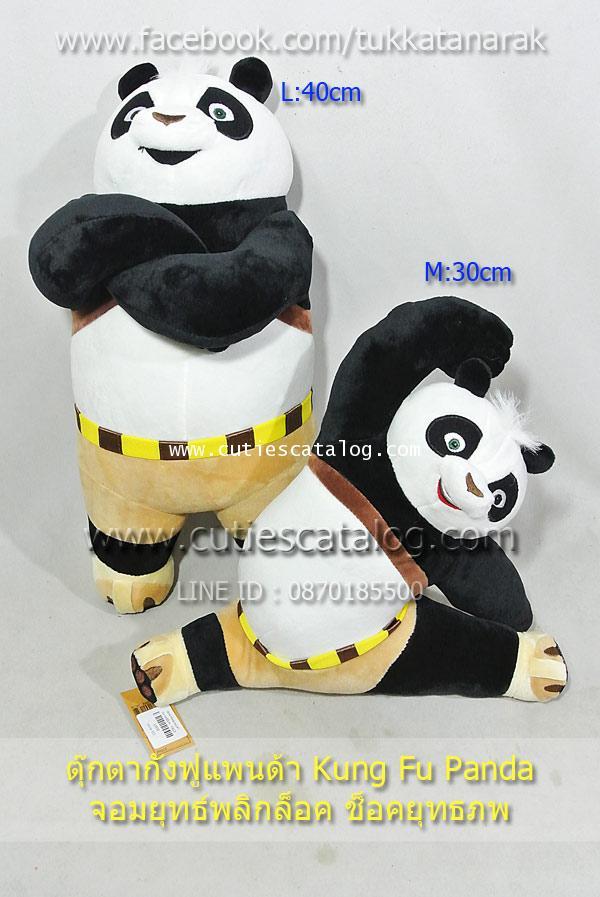 ตุ๊กตาโป Po เรื่องกังฟูแพนด้า Kung Fu Panda แบบที่ 3 ขนาด XL 2