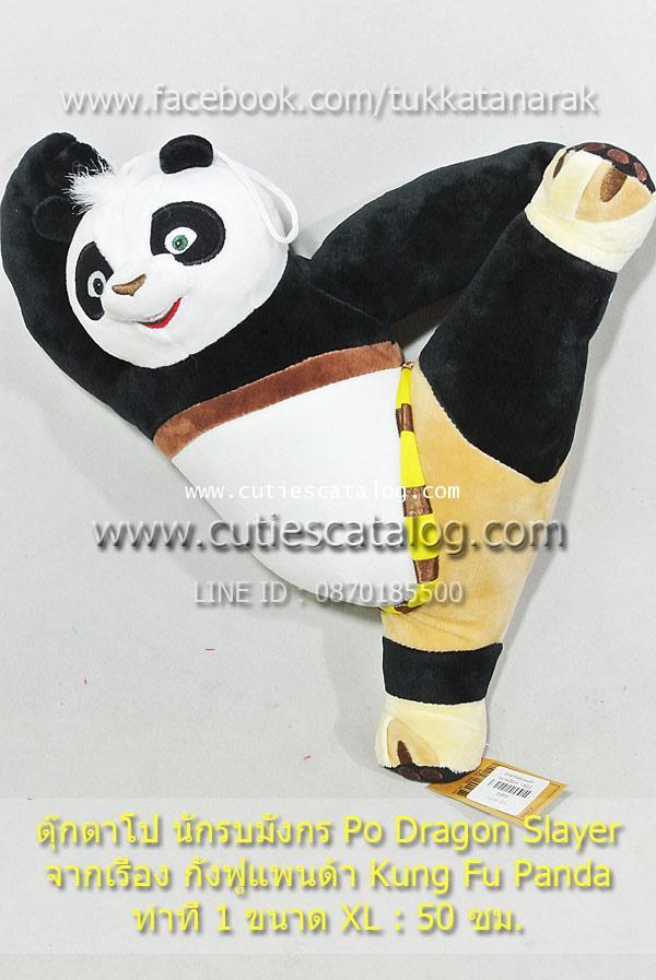 ตุ๊กตาโป Po เรื่องกังฟูแพนด้า Kung Fu Panda แบบที่ 3 ขนาด XL 4
