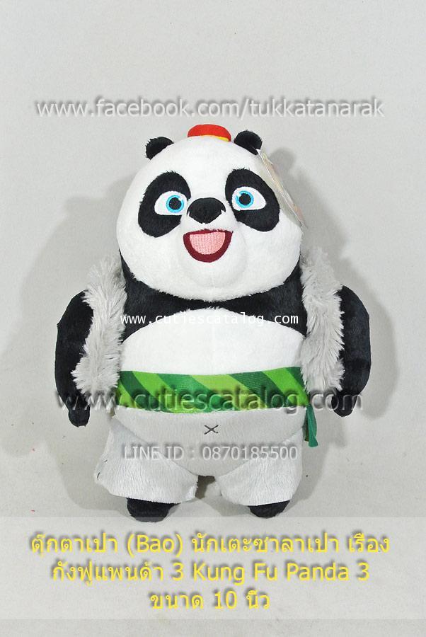 ตุ๊กตาเปา(Bao) หมีแพนด้าน้อยนักเตะซาลาเปา จากเรื่องกังฟูแพนด้า 3 Kung Fu Panda 3