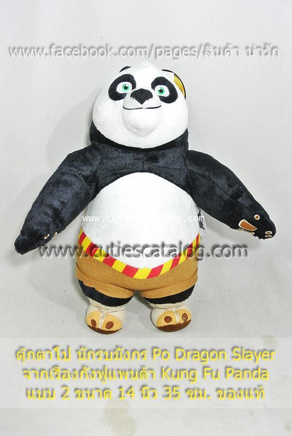 ตุ๊กตากังฟูแพนด้า 3 Kung Fu Panda 3 แบบ 2 ขนาด 14 นิ้ว