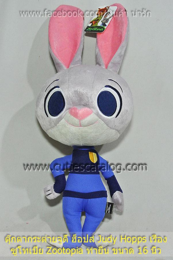 ตุ๊กตากระต่ายจูดี้ ฮ็อปส์ Judy Hopps จากเรื่อง ซูโทเปีย Zootopia
