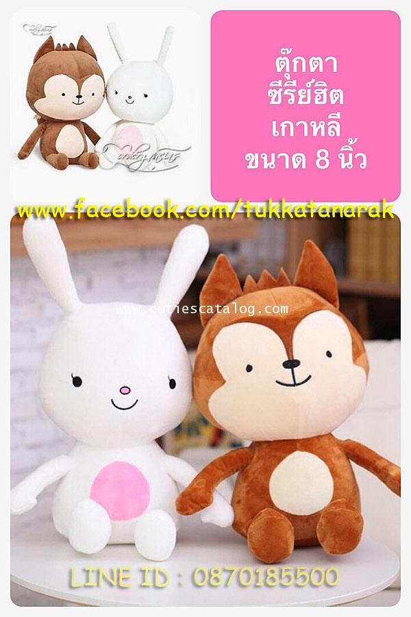 ตุ๊กตากัปตันยูชีจิน ตุ๊กตาหมอคัง ตุ๊กตาในซีรี่ย์ Descendants of the Sun series ขนาด 20 ซม.