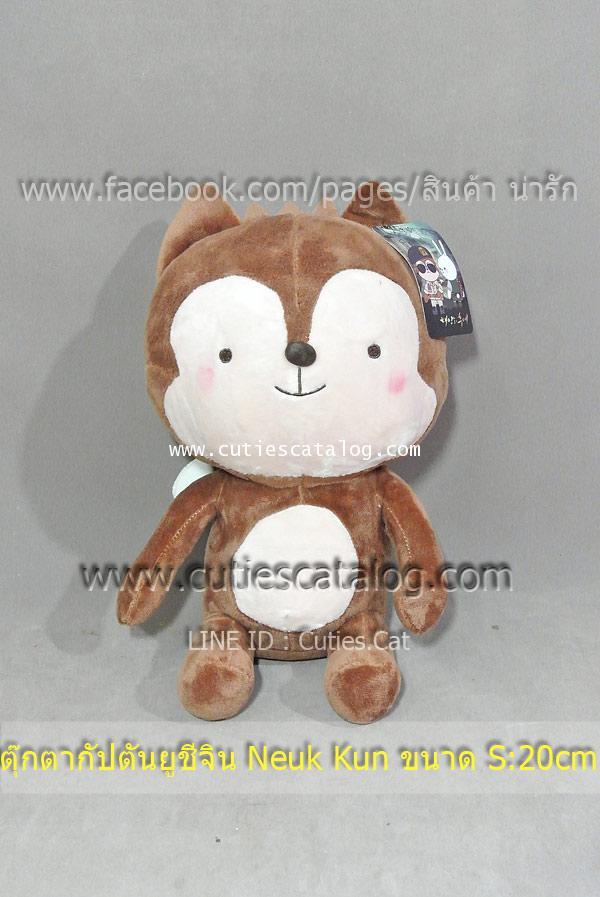ตุ๊กตากัปตันยูชีจิน ตุ๊กตาในซีรี่ย์ Descendants of the Sun series ขนาด 20 ซม.