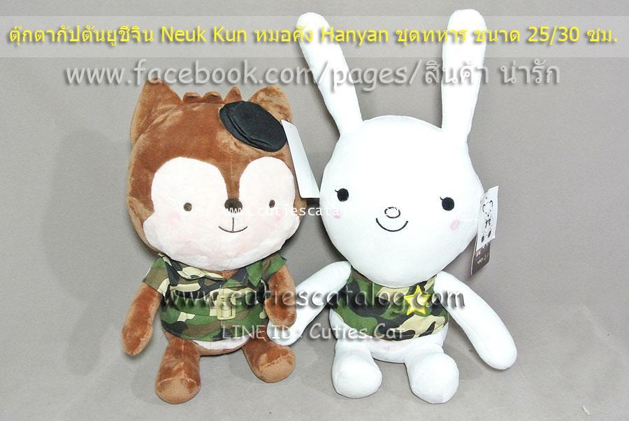 ตุ๊กตากัปตันยูชีจิน ตุ๊กตาหมอคัง ตุ๊กตาในซีรี่ย์ Descendants of the Sun series ชุดทหาร ขนาด 25 ซม.