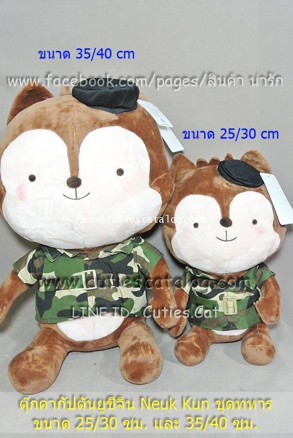 ตุ๊กตากัปตันยูชีจิน ตุ๊กตาในซีรี่ย์ Descendants of the Sun series  ชุดทหาร ขนาด 35 ซม.
