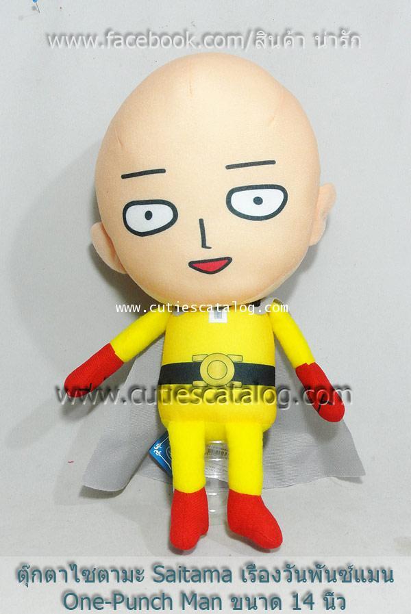 ตุ๊กตาไซตามะ Saitama