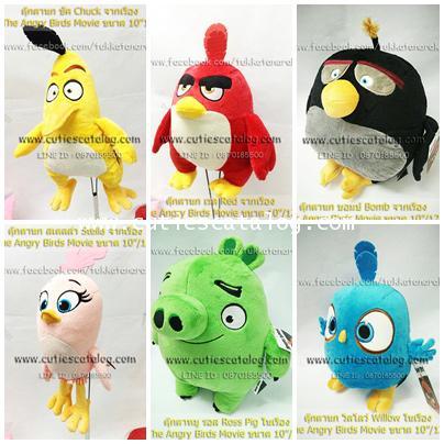 ตุ๊กตานกแอ็งกรี้เบิร์ด Angry Birds ชุด 6 ตัว จากเรื่อง ดิ แองกี้เบิร์ด มูฟวี่ The Angry Birds Movie