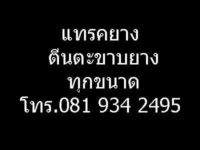 QSWIPT แทรคยาง PC75UU โทร 0 8 1 9 3 4 2 4 9 5 แทรคยาง PC75 และ แทรคยาง ทุกขนาด โทร 0 8 1 9 3 4 2 4 9