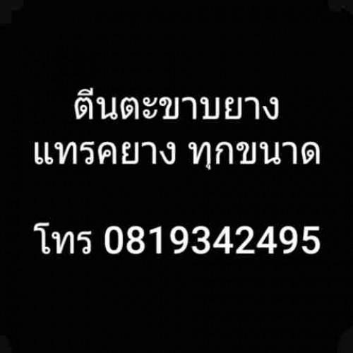 Qiweas แทรคยาง ยันมาร์ yanmar vio35  แทรคยาง ทุกขนาด โทร 0819342495