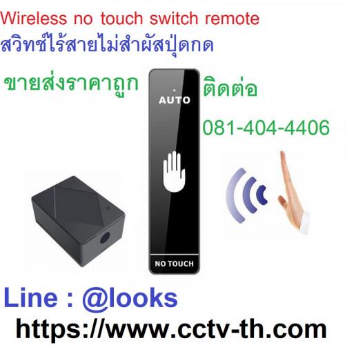 สวิทช์ไร้สัมผัส ไร้สาย ระยะไกล อัจฉริยะ ราคาถูก wireless notouch switch