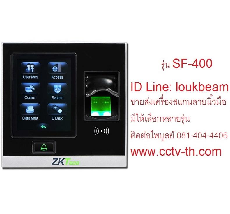 เครื่องสแกนลายนิ้วมือ SF400 มีจอกด สแกนลายนิ้วมือได้ บันทึกเวลา มี USB ทาบการ์ดได้ 1