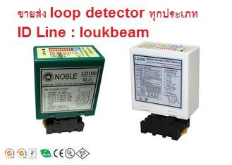 ลูปดีเทคเตอร์ loop detector สำหรับแขนกั้นรถยนต์ 12-24โวลต์ 1 ช่องและ 2 ช่อง