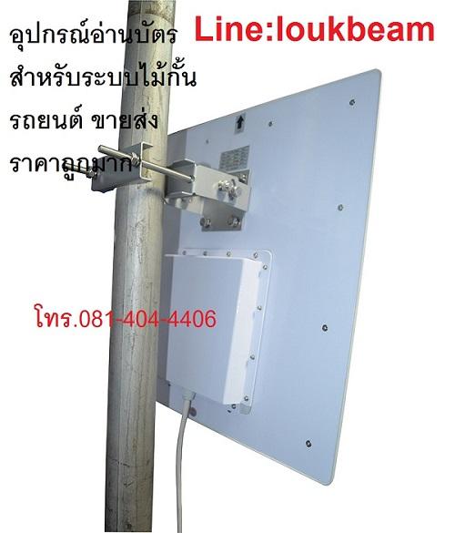 เครื่องอ่านบัตรการ์ด 15เมตร ระยะไกลไม้กั้นรถยนต์ UHF RFID integrated reader Long Rang reader 4