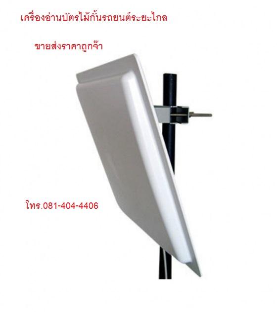 เครื่องอ่านบัตรการ์ด 15เมตร ระยะไกลไม้กั้นรถยนต์ UHF RFID integrated reader Long Rang reader 9