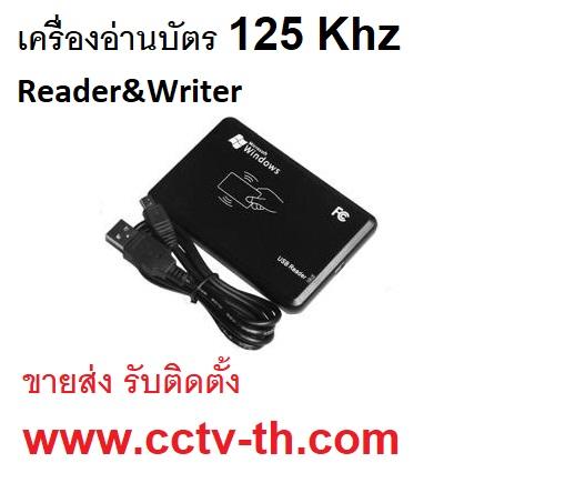เครื่องปั้มบัตรคีย์การ์ด อ่านบัตร Proximity Reader and Writer 125Khz รับ copy การ์ด 1