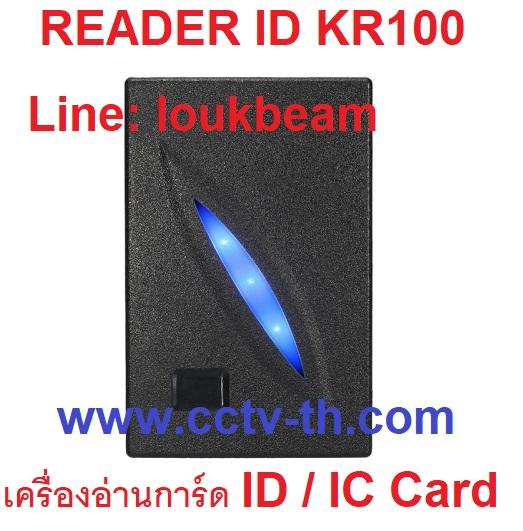 เครื่องอ่านการ์ด ID IC Wiegand หัวอ่านคีย์การ์ด 5-KC-E26