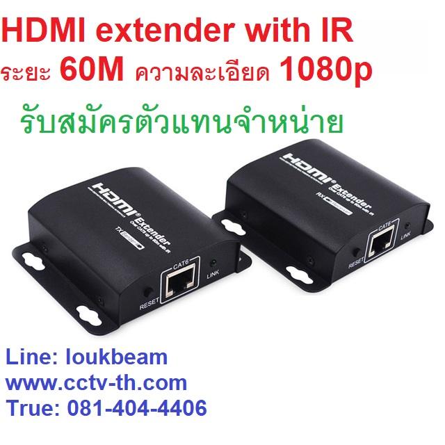 HDMI Extender IR 60 เมตร 1080p ราคาถูก ขยายสัญญาณภาพ จอ กล้องวงจรปิดได้ไกลมาก