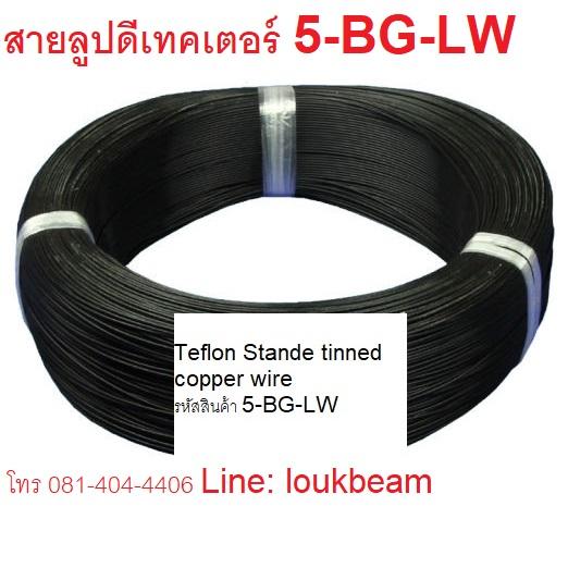 สายลูปดีเทคเตอร์สีแดง สีดำ Teflon stande tinned copper wire