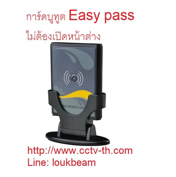 bluetooth card Easy pass การ์ดเปิดประตูไม้กั้นรถยนต์ ระบบอีซี่พาร์ท easy pass set อ่านบัตรอัตโนมัติ