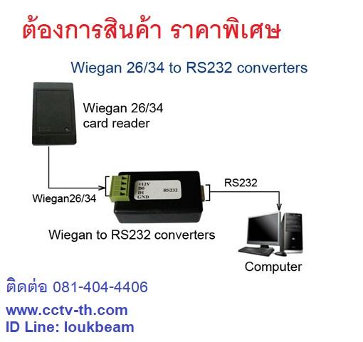 วีแก๊น คีย์การ์ดบอร์ดWiegand 26/34 to RS232 Converters ตัวแปลงวีแกนเป็น RS232