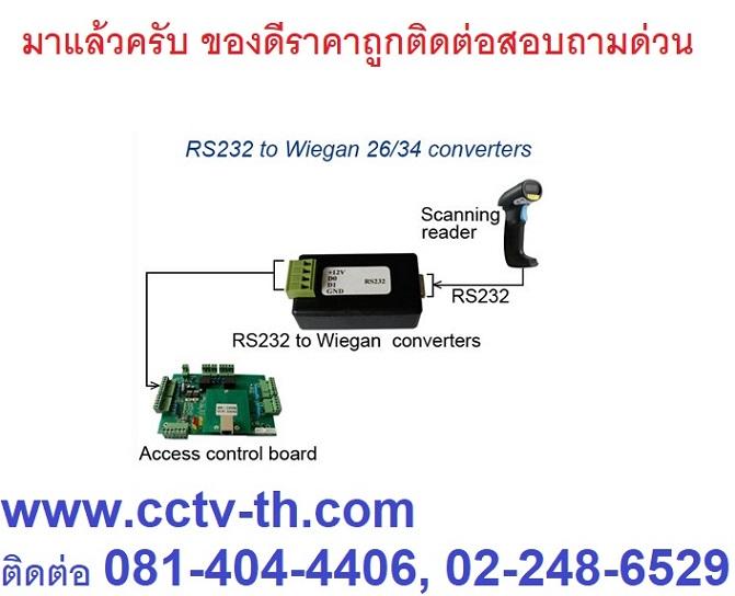 วีแก๊น คีย์การ์ดบอร์ดWiegand 26/34 to RS232 Converters ตัวแปลงวีแกนเป็น RS232 1