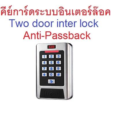 keycard interlock anti passback 2 Delay HID Card ใช้ได้