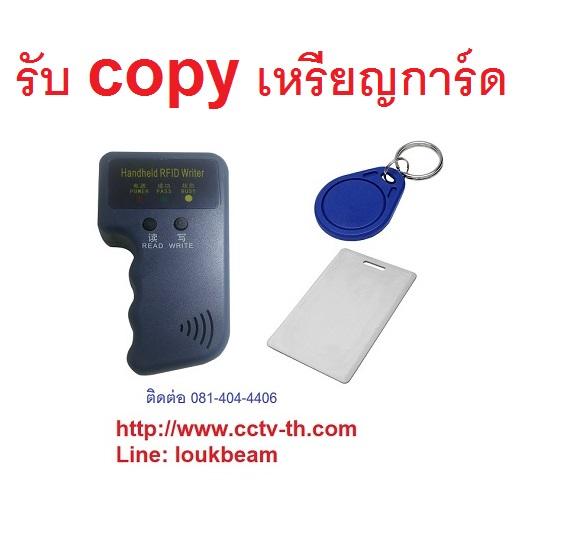 เครื่องก๊อปปี้ copy คีย์การ์ด  บัตร เหรียญหยดน้ำ รับทำบัตรคีย์การ์ด ขายส่ง keycard 1