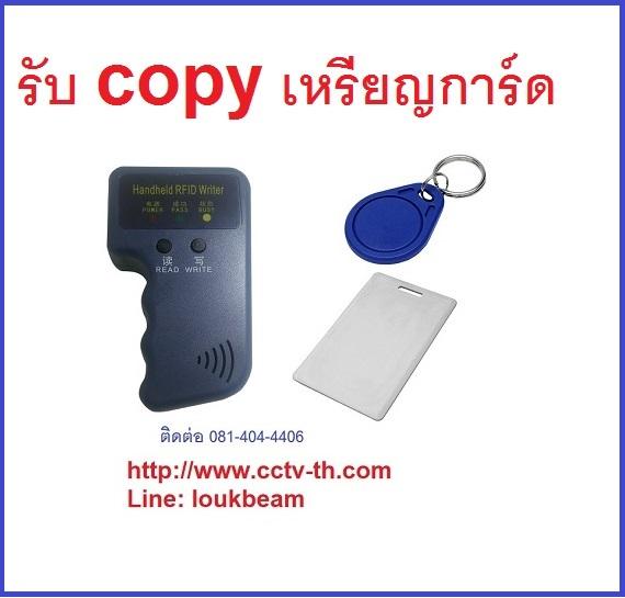 เครื่องก๊อปปี้ copy คีย์การ์ด  บัตร เหรียญหยดน้ำ รับทำบัตรคีย์การ์ด ขายส่ง keycard 2