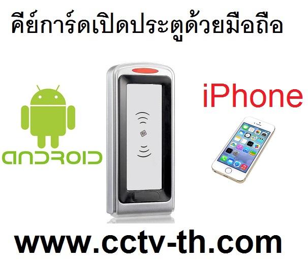 คีย์การ์ดเปิดประตูด้วยโทรศัพท์มือถือ app mobile