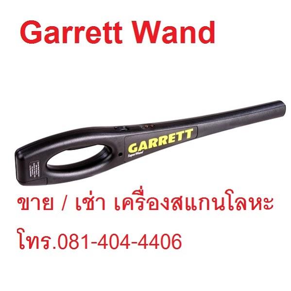 garrett super wand เครื่องสแกนโลหะ handscan 1165800 2