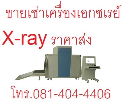 เครื่อง X-ray อาหาร เครื่อง x-ray กระเป๋า