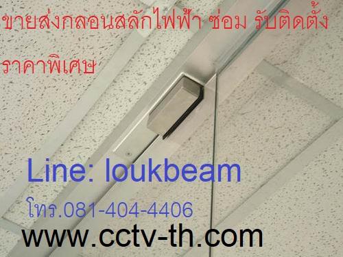 กลอนสลักประตูไฟฟ้าสำหรับคีย์การ์ด ประตูกระจก ล็อกประตูไฟฟ้า  Electric deadbolt for access control 1