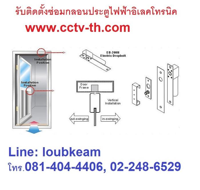กลอนสลักประตูไฟฟ้าสำหรับคีย์การ์ด ประตูกระจก ล็อกประตูไฟฟ้า  Electric deadbolt for access control 2