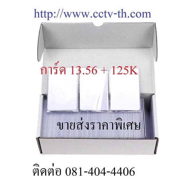 คีย์การ์ดพลาสติกสีขาวหนา0.8 มิล 13.56 Mhz และ 125 Khz 2 ระบบในตัวเดียว