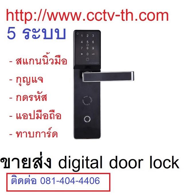 ขายส่งดิจิตอลล็อก digital door lock 5 ระบบ สแกนนิ้ว ทาบการ์ด กุญแจ กดรหัส ใช้แอปมือถือ