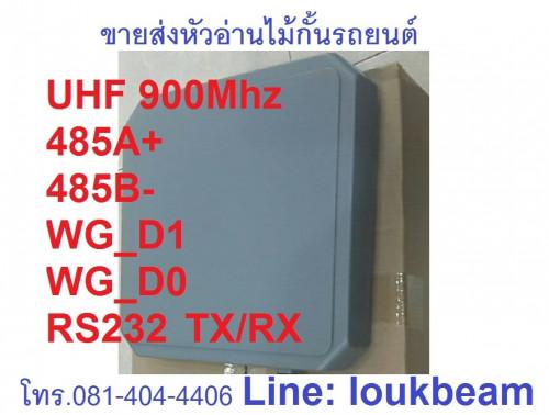 เครื่องอ่าน reader UHF 900 เมกะเฮิรตซ์ อ่านได้ไกล 10 เมตรเหมาะสำหรับระบบรักษาความปลอดภัยในลานจอดรถ
