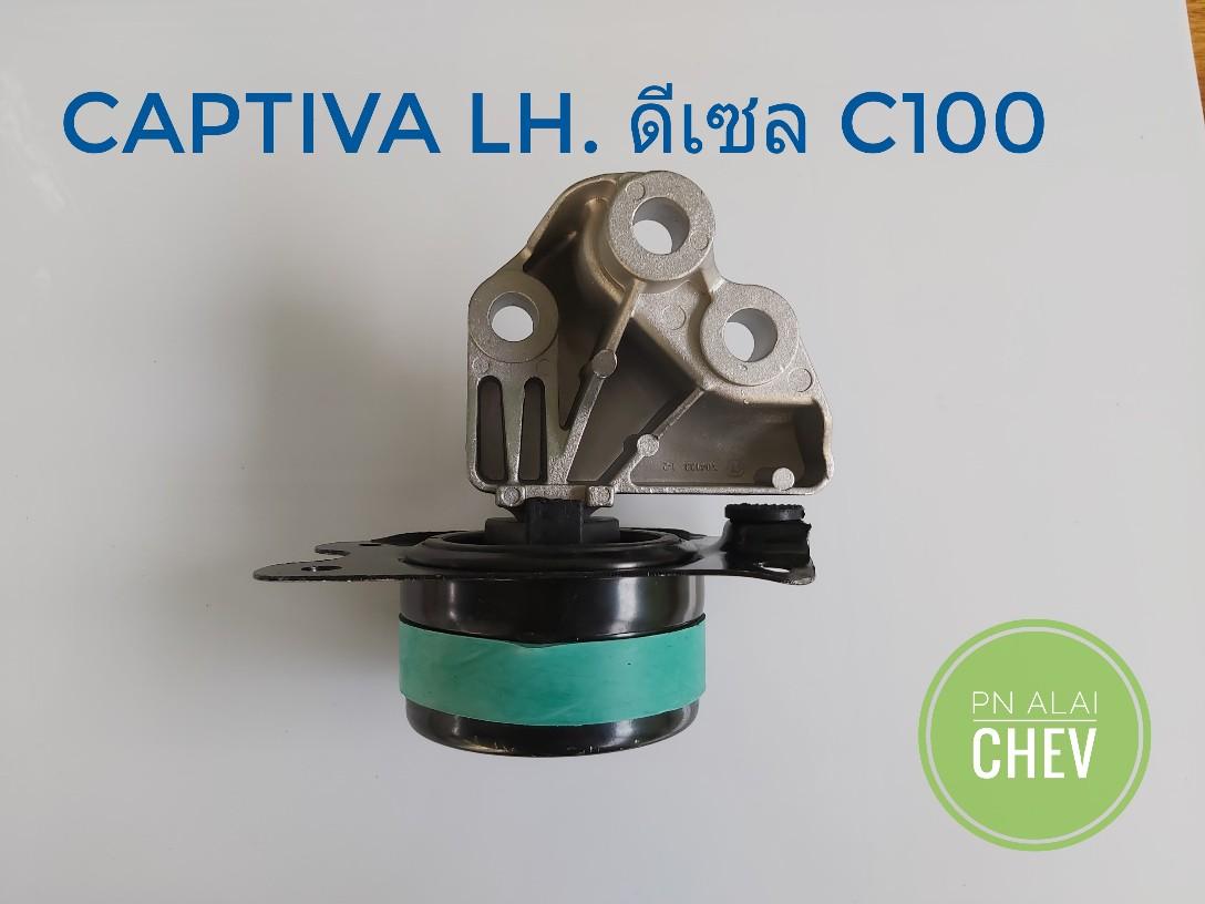 ยางแท่นเครื่องซ้าย (แท่นเกียร์) CAPTIVA ดีเซล c100