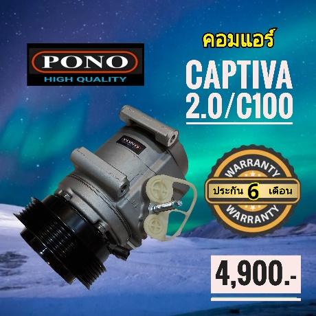 คอมแอร์ใหม่  Captiva 2.0/2007-2010  แบรนด์ PONO