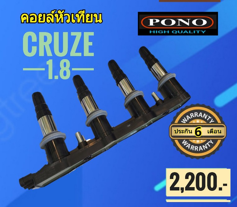 คอยล์ Cruze 1.8 ปี 2011  PONO แท้
