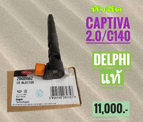 หัวฉีด Captiva 2.0/2012  DELPHI