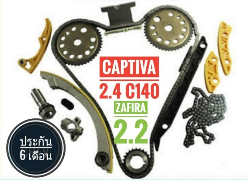 ชุดโซ่ไทมิ่ง/โซ่บาลานซ์  ครบชุด บน-ล่าง  captiva 2.4/2012 - zafira 2.2