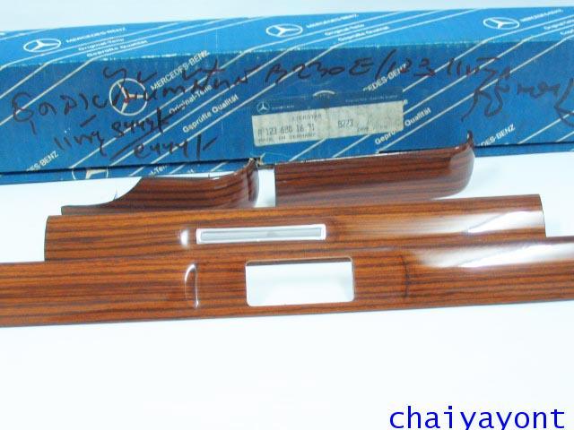 ลายไม้แผงคอนโซล รถเบนซ์ OEM Classic Mercedes-Benz W123 220 230 240D 250D 280E 280CD 300D 300TD 17