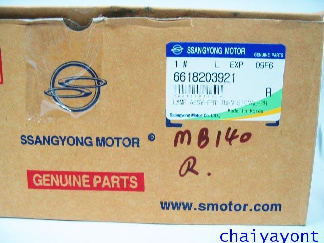 ไฟเลี้ยว ด้านซ้าย สีขาว OEM Ssanyong Mercedes-Benz MB100 MB140 1
