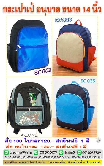 กระเป๋าเป้อนุบาล ขนาด 14 นิ้ว โดยมี 4 แบบให้เลือก คุณภาพดี