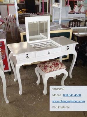 โต๊ะเครื่องแป้ง สีขาวสไตล์วินเทจ โต๊ะเครื่องแป้งสไตล์วินเทจ