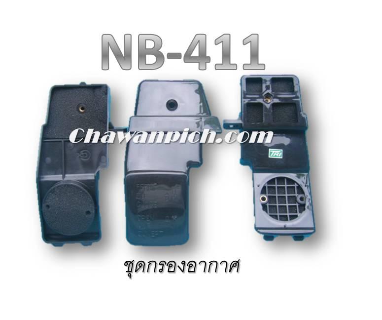 อะไหล่ ชุดกรองอากาศ NB-411